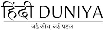 हिंदी दुनिया